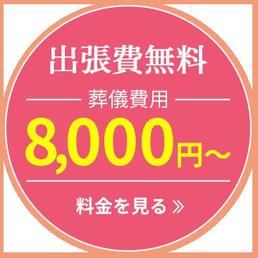 出張費無料、葬儀費用8,000円~