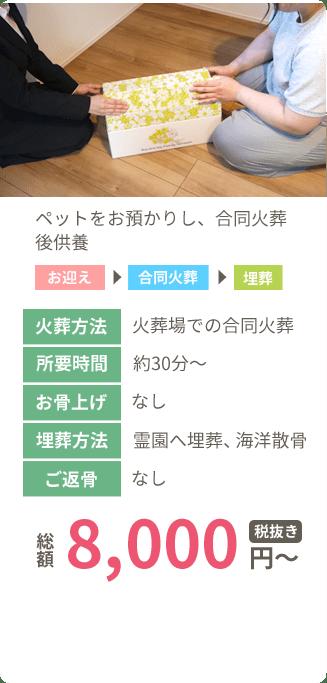 あずかり葬 8,000円〜