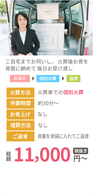 個別火葬プラン 総額11,000円〜