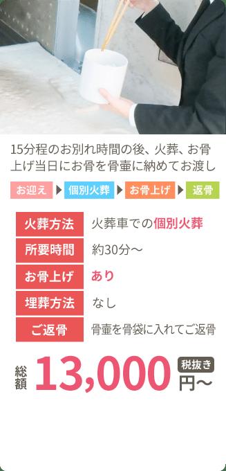 立会火葬プラン 総額13,000円〜
