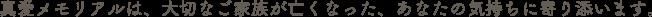 真愛セレモニーのペット火葬は、「あずかり葬」 「個別火葬」 「立会火葬」の3つのこ葬儀内容をこ用意しております。ペットの体重に応じてのこ費用計算となりますので、 分かりやすい料金体系となっております。以下に載つていないペットもこ相談承っておりますので安心してお問い合わせください。