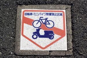 車両駐停車禁止